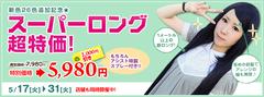 info_long_sale.jpg