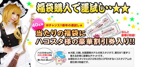 hakosutafukubukuro01.jpg