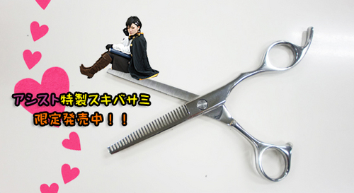 sukibasami001.jpg