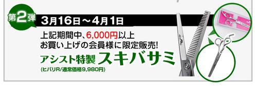 sukibasami007.jpg