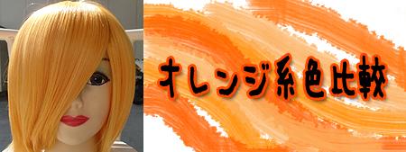 orenjiirohikaku01.jpg