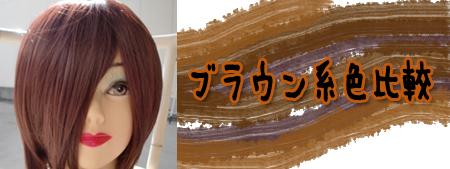orenjiirohikaku0111.jpg
