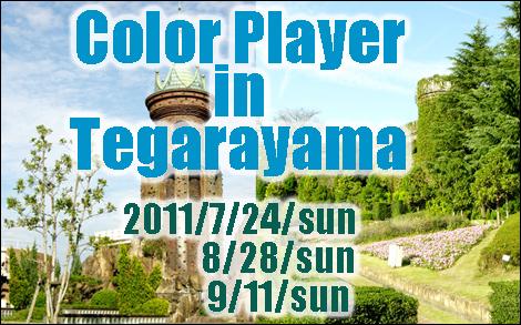 top_tegarayamacs.jpg